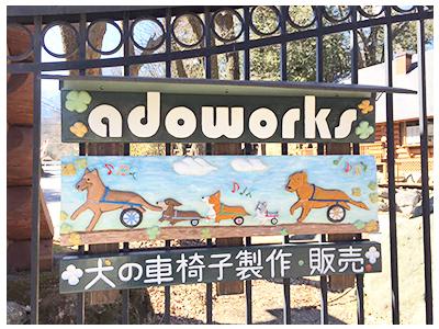 アドウォークス。八ヶ岳 白州町、ワンコのための車椅子屋さん