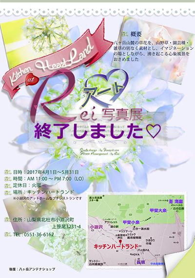 小淵沢のお食事処「キッチンハートランド」さんにてオーナー妹Reiが写真展を開催!山梨日日新聞に取材、記事掲載されました
