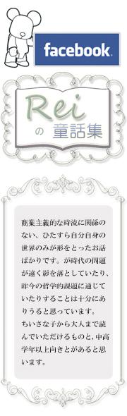 facebook-badge(フェイスブック-Reiの童話集-バッジ)