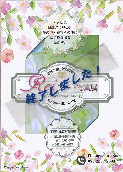 羽村市自然休暇村」にて、オーナー妹、Reiのアート写真展