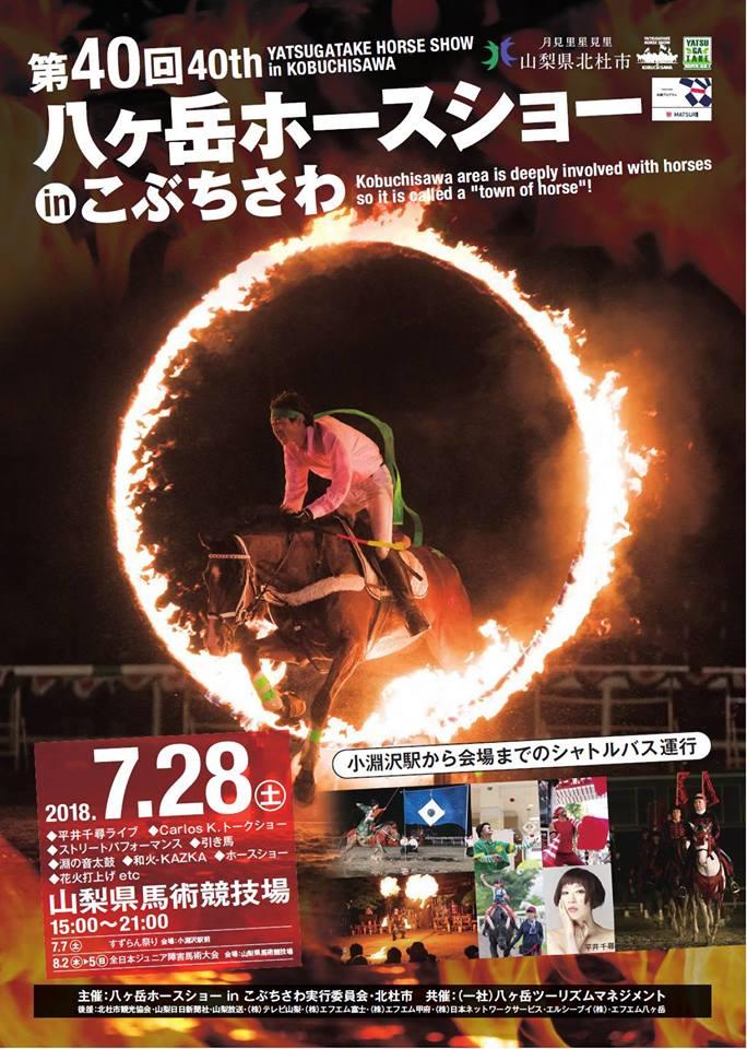 毎年恒例♪ 小淵沢ホースショー at 馬術競技上 2018